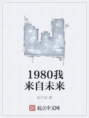 1980我来自未来