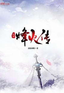 九州烽火传